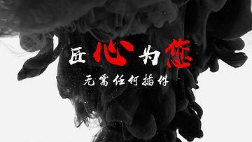 简洁大气中国风水墨PR模板下载