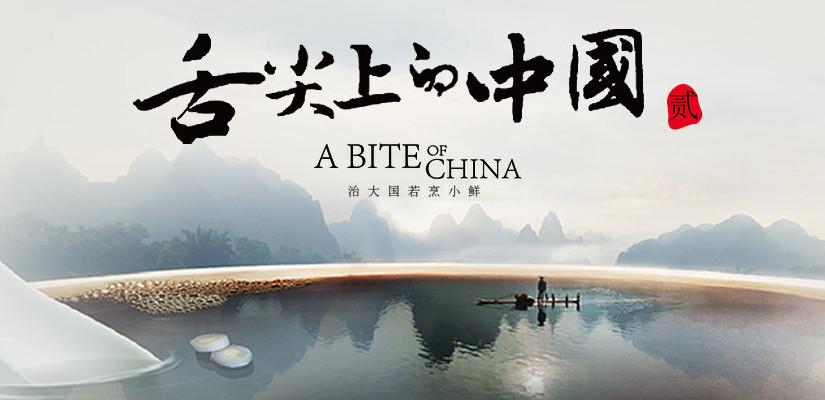 舌尖上的中国背景音乐下载
