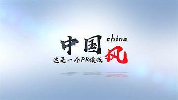 中国风片头PR模板下载