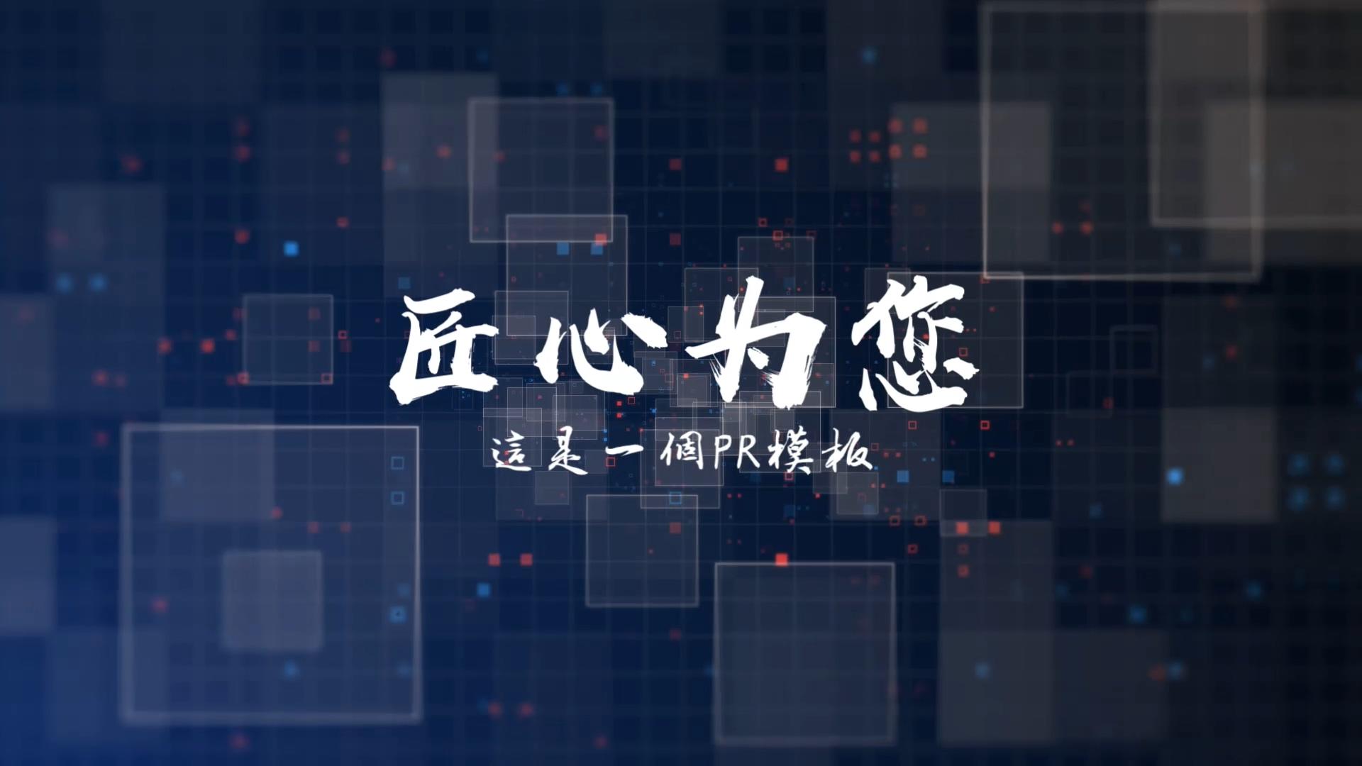 蓝色格子大标题PR模板下载