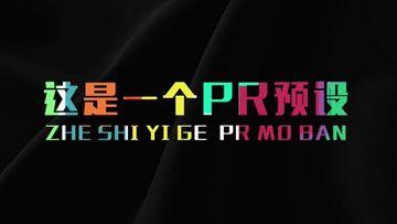彩虹文本笔刷PR预设