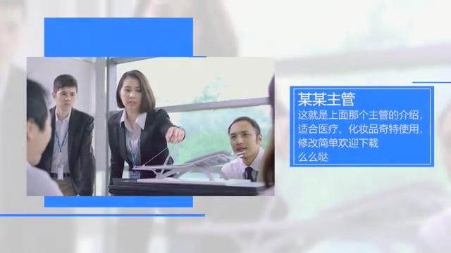 企业人事介绍PR模板