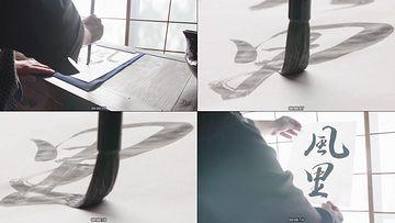 毛笔字书法笔墨风里中国风视频素材