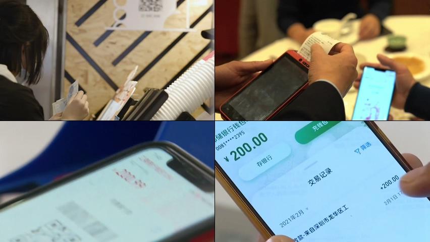 中国人民银行发行数字人民币高清视频素材
