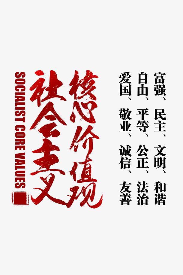 透明创意社会主义核心价值观字体素材PNG图片