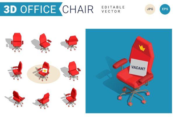 精品多角度的3D立体办公椅矢量插画集合源文件,编号:82633821