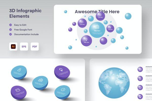 精品3D创意大数据图表元素AI,EPS,PDF源文件,编号:82639476
