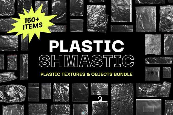 精品塑料包装纹理/元素/对象图形集1.05GB,PNG源文件,编号:82639610