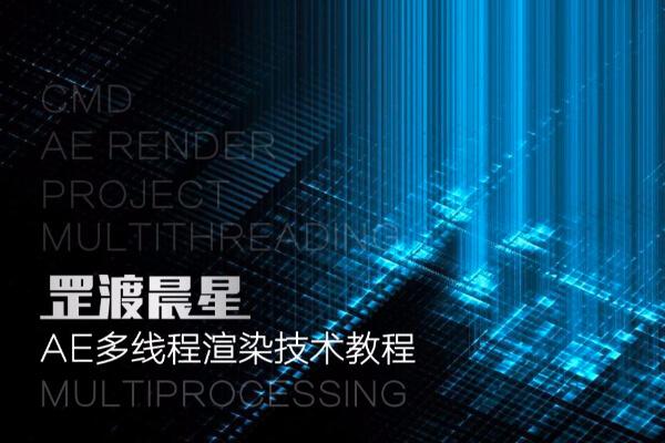 最新AE多线程渲染技术教学输出速度提升近50%,编号:82627344