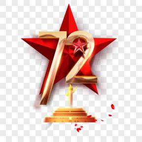 72周年国庆十一天安门红色革命艺术字PNG图片