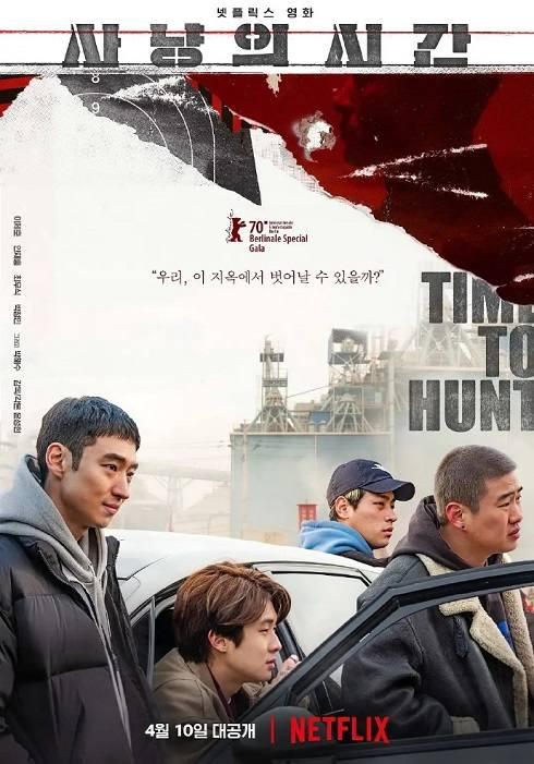 韩国电影狩猎的时间1080P中字在线看百度网盘高清下载