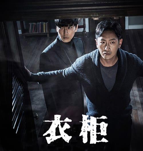 韩国电影衣橱1080P中字在线看百度网盘高清下载
