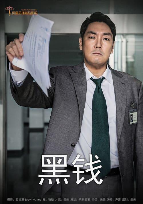 韩国电影黑钱1080P中字在线看百度网盘高清下载