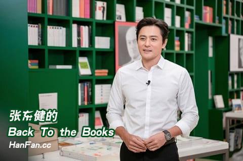 JTBC纪录片张东健的Back To the Books [全4集]中字在线看百度网盘高清下载