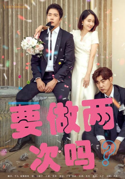 韩国电影要做两次吗1080P中字在线看百度网盘高清下载