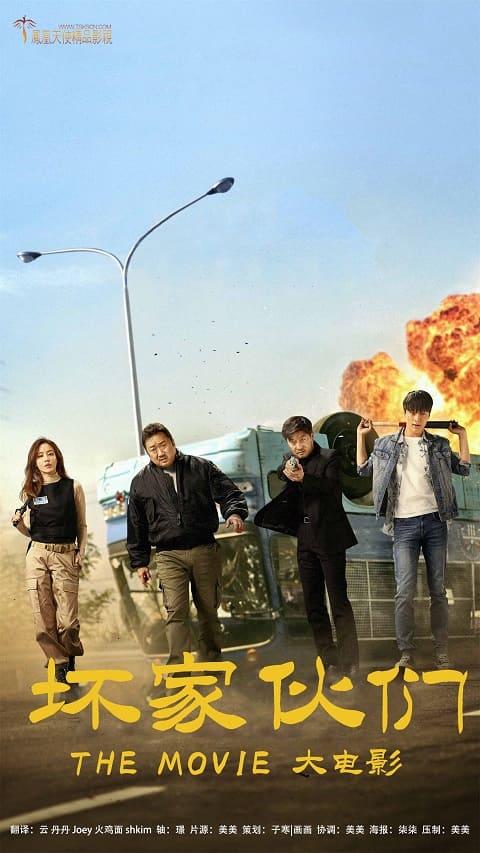韩国电影坏家伙们大电影1080P中字在线看百度网盘高清下载