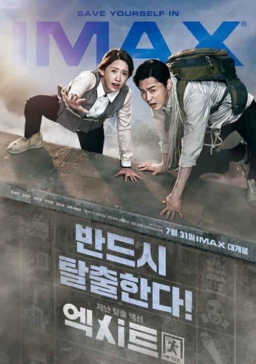 韩国电影出口/EXIT1080P中字在线看百度网盘高清下载