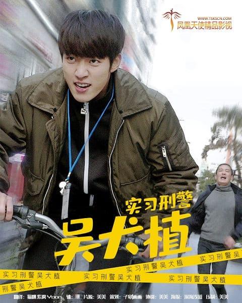 韩国电影实习刑警吴犬植1080P中字在线看百度网盘高清下载