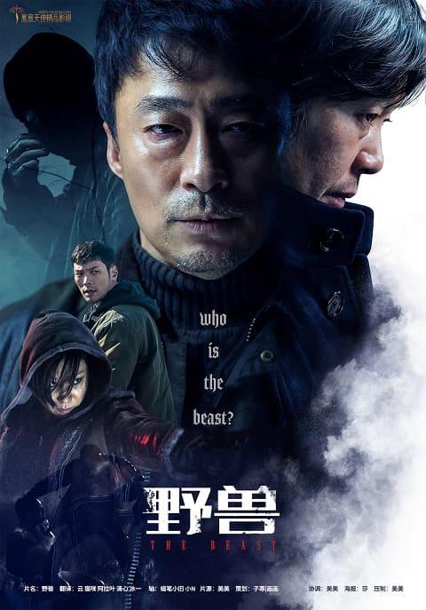 韩国电影野兽韩语中字在线看百度网盘高清下载