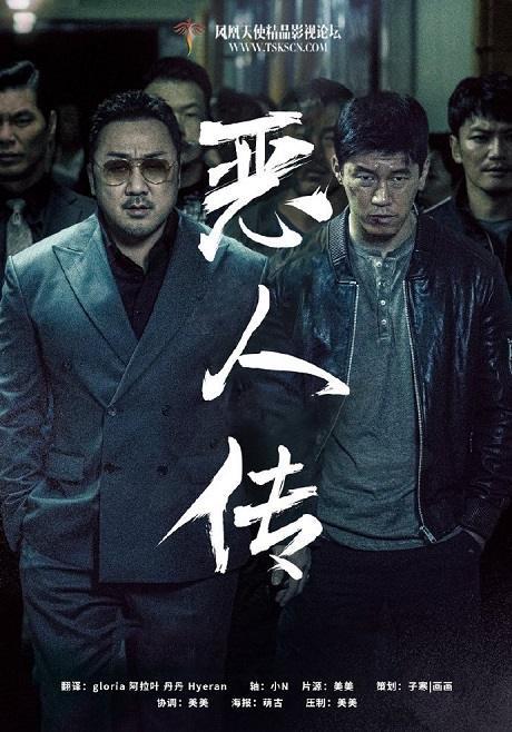 韩国电影恶人传韩语中字在线看百度网盘高清下载