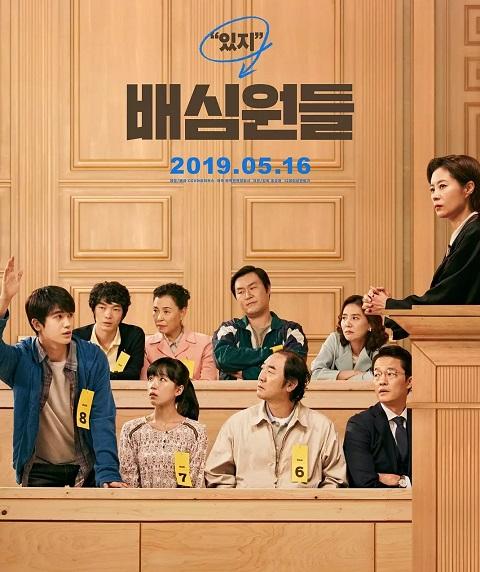 韩国电影陪审员们韩语中字在线看百度网盘高清下载