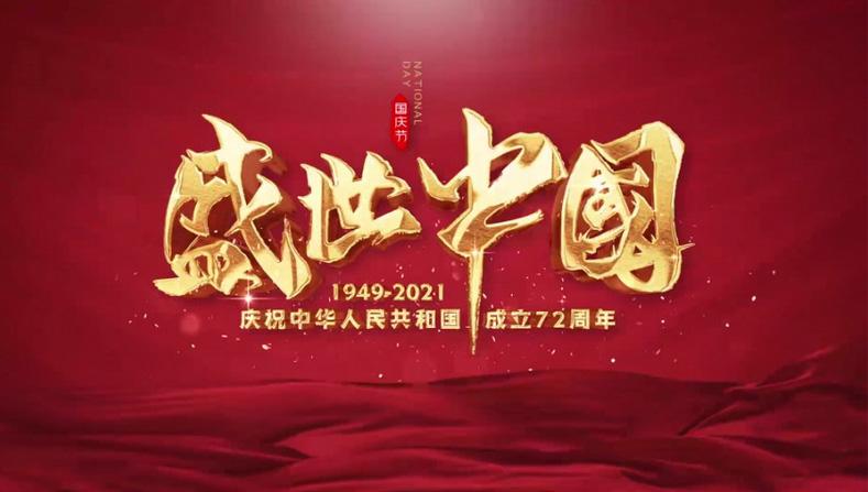 红色党政丝绸大金子大标题AE模板下载