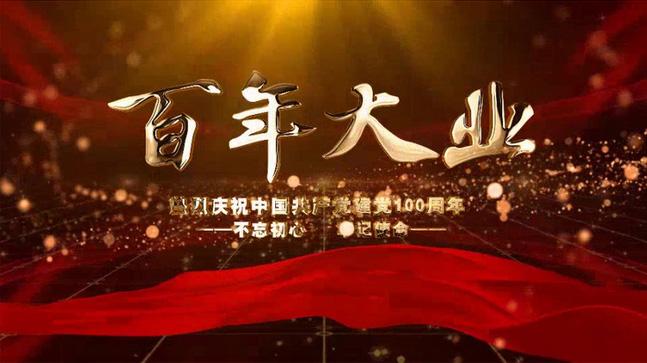 百年大业国庆节AE模板下载