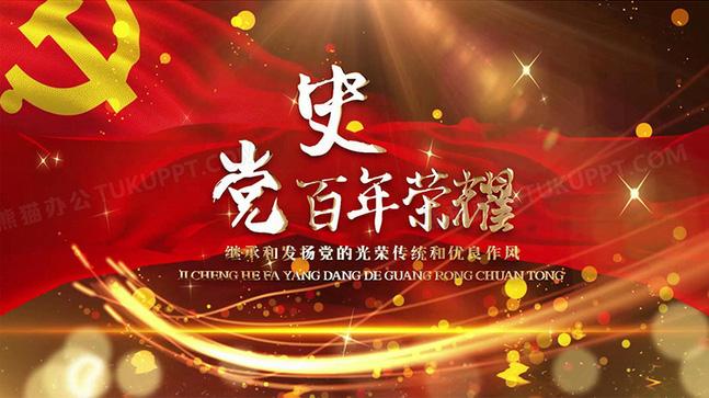 党史百年荣耀党政PR模板下载