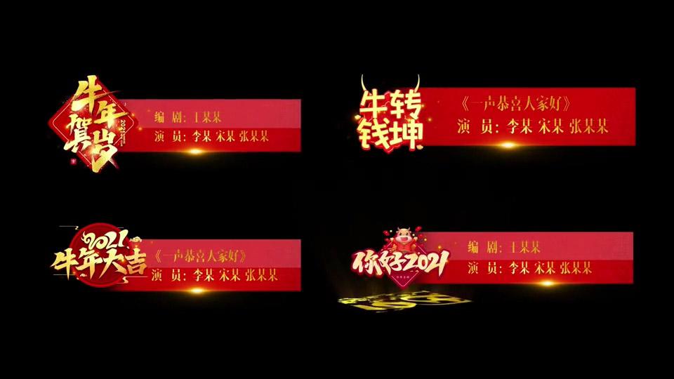 新年喜庆金色字幕条AE模板